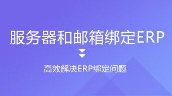 服务器和邮箱绑定ERP