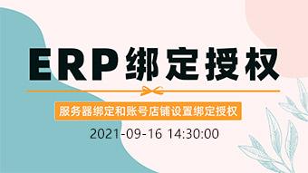智赢ERP账号、服务器绑定授权