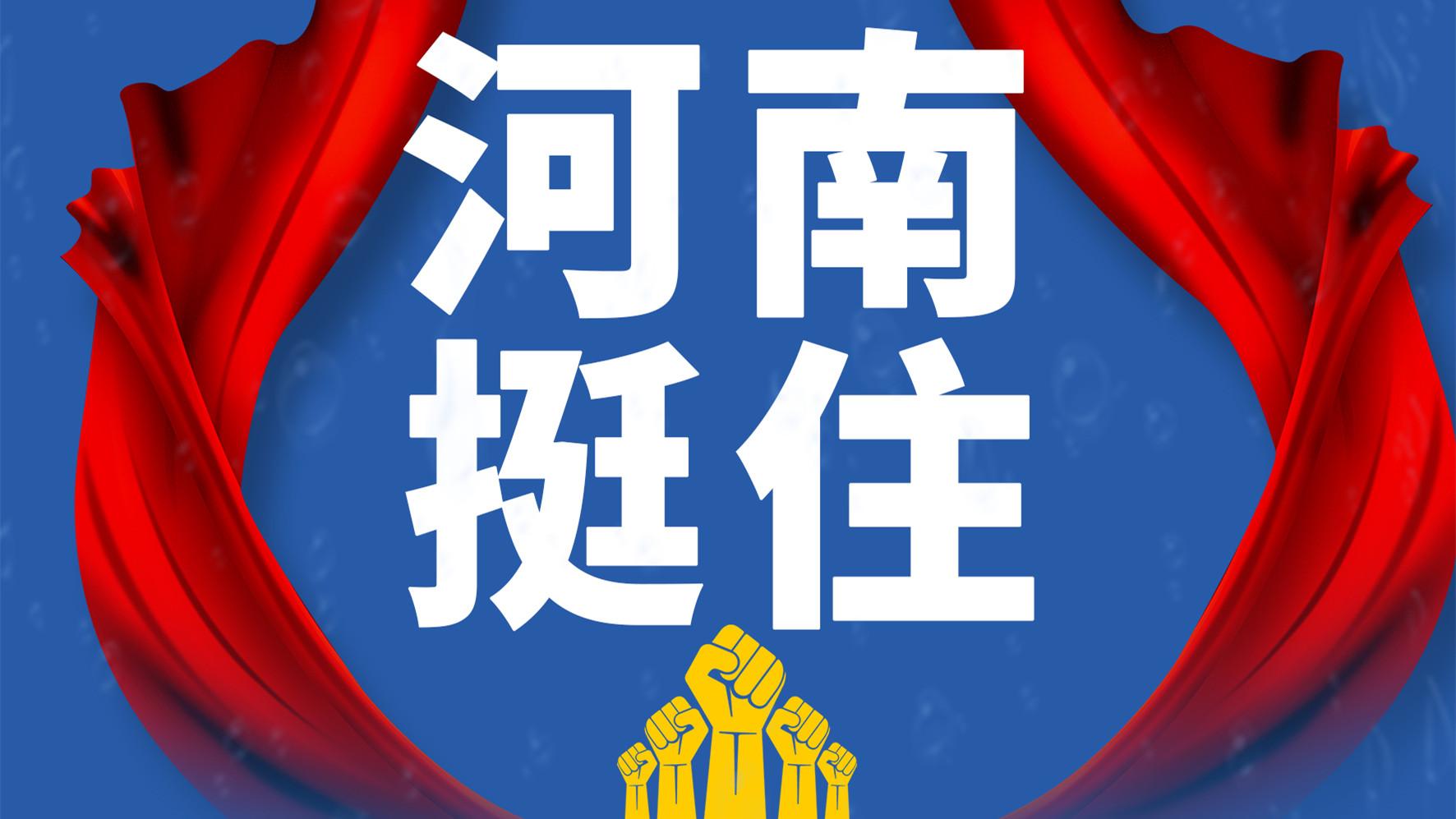 河南挺住-杭州智赢科技有限公司捐款10万元驰援河南