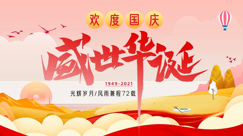 盛世华诞-杭州智赢科技有限公司祝福全国人民欢度国庆.jpg