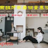 速卖通挖金时刻_西班牙家居助力速卖通卖家销量暴涨260%