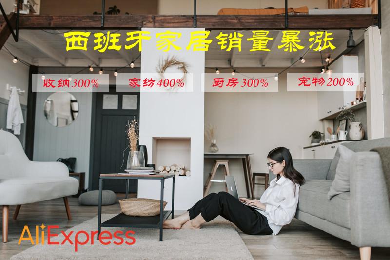 速卖通挖金时刻_西班牙家居助力速卖通卖家销量暴涨260%.jpg