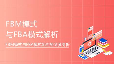FBM模式与FBA模式