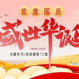 盛世华诞-杭州智赢科技有限公司祝福全国人民欢度国庆