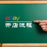 ebay开店流程-eBay开店需要什么资料_附eBay开店流程