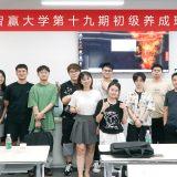 亚马逊跨境电商培训_智赢大学第十九期初级养成班